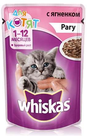 Вискас Рагу с ягненком для котят