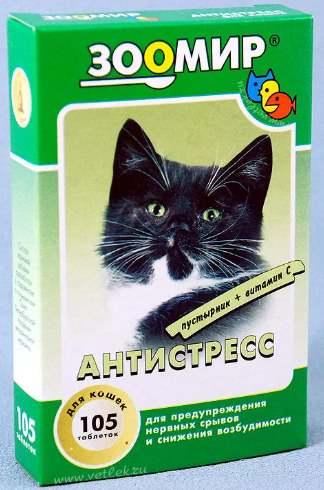 Упаковка Таблетки Зоомир антистресс