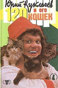 Куклачев и его кошки
