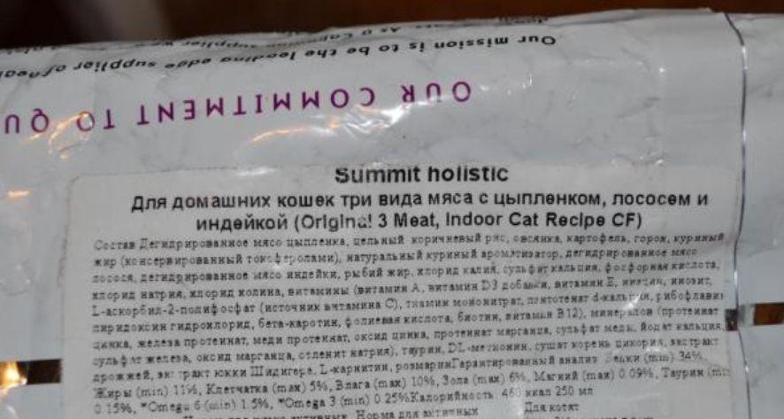 Корм Summit