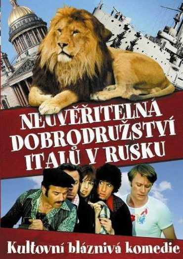 Постер Невероятные приключения итальянцев в России